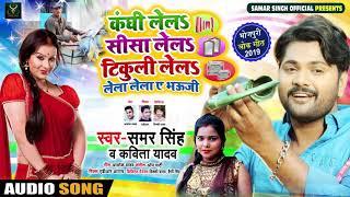 कंघी लेलs सीसा लेलs टिकुली लेलs लेला लेला ए भउजी - Samar Singh , Kavita Yadav - Bhojpuri Songs New