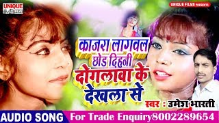 Othalali Lagawal Chhod Dihani Dogalwa Ke Takla Se - Umesh Bharti - Bhojpuri Song 2019