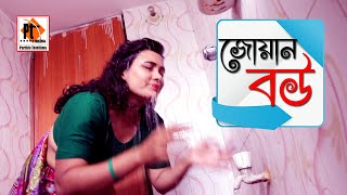 বুইড়া ব্যাডার জোয়ান বউ। পরকীয়া । Bangla natok Short film 2019। Parthiv Telefilms