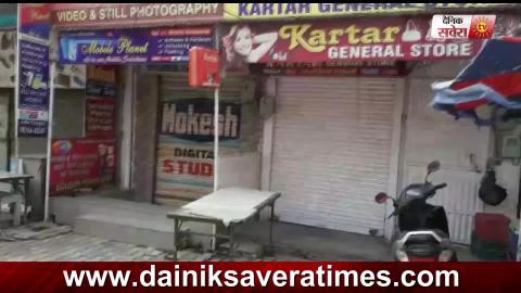 Goraya और Sham Chaurasi में दिखा Punjab बंद का असर
