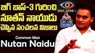 Common Man Nutan Naidu PROMO | BS Talk Show | Bigg Boss Telugu 3 | Top Telugu TV Interviews