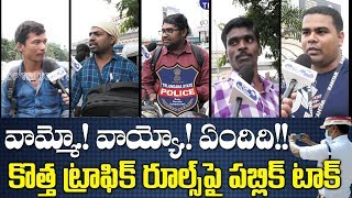 Public Opinion on New Traffic Challan Rates | New Traffic Rules | New Traffic Rules | Top Telugu TV