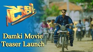 Damki Movie Teaser Launch | Bithiri Sathi | Ajay | VV Vinayak