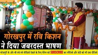 Ravi Kishan ने गोरखपुर में दिया भाषण | 370 पर बोले रवि किशन | लोगो ने किया जबरदस्त स्वागत #370