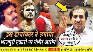 बिहार के डायरेक्टर ने लगाया भोजपुरी के इन एक्टरों पर गंभीर आरोप | #Nirahua | #KhesariLal | #Pawan.
