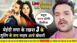 मेहंदी लगा के रखना 3 की शूटिंग के बाद लाइव आये Khesari Lal Yadav | Mehandi Laga Ke Rakhna 3 Trailer
