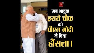 'Chandrayaan-2' से ISRO का टूटा संपर्क, PM Modi ने वैज्ञानिकों का बढ़ाया हौंसला।