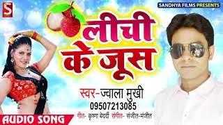 New Bhojpuri Song 2019 - लीची के जुस - Jwala Mukhi - Lichi Ke Juice - New Hit Songs 2019