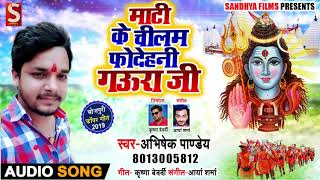 #Abhishek_Pandey का New Bolbam Song #माटी के चीलम फोदेहनी गऊरा जी | Latest Bolbam Song 2019