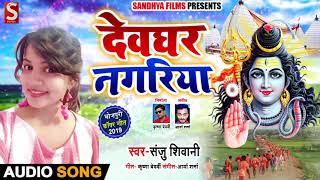 #Sanju_Shivani का नया Bolbam Song #देवघर नगरीया Latest Bhojpuri Geet #Devghar Nagariya