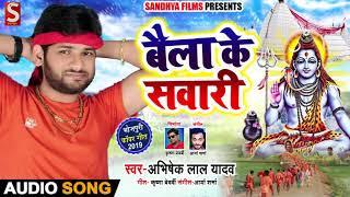 #बैला के सवारी - Abhishek Lal Yadav कावर भजन - Baila Ke Sawari - New Superhit Bolbam Song 2019