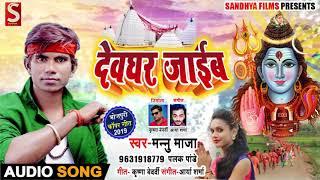 #Mannu_Raja का New Bolbam Song #देवघर जाइब | Latest Kanwar Geet 2019 #Devghar Jaib
