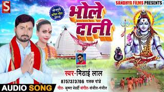 Audio Song - भोले दानी Palak Pandey का Bolbam Song 2019   Bhole Dani Kanwar Geet
