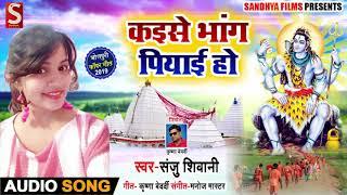 #Sanju_Shivani का नया Bolbam Song #कइसे भांग पियाई हो   Kanwar Geet #Kaise Bhaang Piyaai Ho