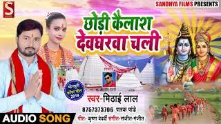 छोड़ी कैलाश देवघरवा चली - Chhodi Kailash Devgharwa Chali - Mithai Lal , Palak Pandey - Bol Bam Songs