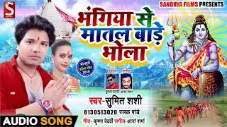 Sumit Shashi का New Bhojpuri Bobam Song - भंगिया से मातल बाड़े भोला - Bhojpuri Song