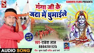 गंगा जी के जटा में घुमाईले - Rakesh Lal - Ganga Ji Ke Jata - Bhojpuri Bol Bam Songs New