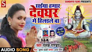 सईया हमार देवघर में हिलइले बा - Saiya Hamaar Devghar Me - Palak Pandey - Bhojpuri Bolbam Songs