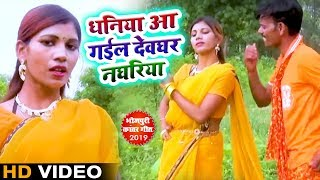 #Bol Bam #Video Song - धनिया आ गईल देवघर नगरिया - Devghar Nagariya - Bhojpuri Bol Bam Songs