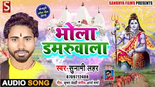 भोला डमरूवाला - Bhola Damruwala - Sunami Lahar | Bolbam Songs 2019