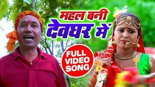 HD VIDEO #महल बनी देवघर में - प्रजन बाबू  - Mahal Bani Devghar Me - Superhi Bolbam Song 2019