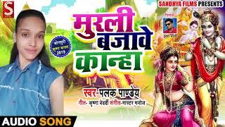 मुरली बजावे कान्हा - Murli Bajave Kanha - Palak Pandey - Bhojpuri Krishna Bhajan 2019 New