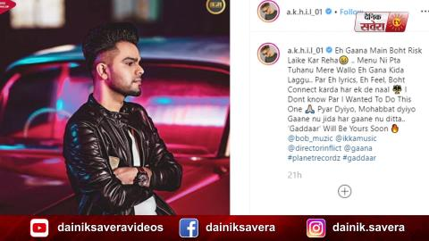 Gaddaar | Akhil | Ikka | First Look | New Punjabi Song | Dainik Savera