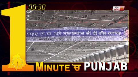 1 Minute में देखिए पूरे Punjab का हाल. 08.09.2019