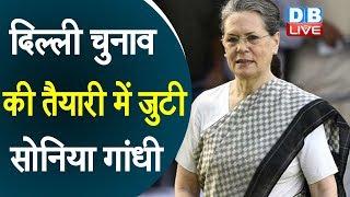 दिल्ली चुनाव की तैयारी में जुटी Sonia Gandhi   Delhi will get Congress president soon