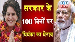 सरकार के 100 दिनों पर Priyanka Gandhi का घेराव   '100 दिनों का जश्न 'बर्बादी के जश्न' की तरह'  