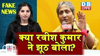 Viral Video | Social Media | क्या रवीश कुमार ने झूठ बोला? PM Modi | Fact Check | #DBLIVE