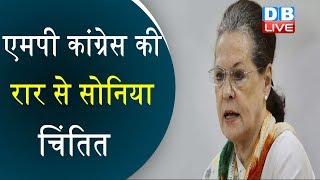 MP - Congress की रार से Sonia Gandhi चिंतित | Kamal Nath meet Sonia Gandhi | Kamal Nath news
