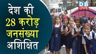देश की 28 करोड़ जनसंख्या अशिक्षित | Bihar-तेलंगाना शिक्षा के मामले में सबसे पीछे |