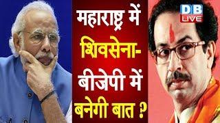 Maharashtra में ShivSena-BJP में बनेगी बात ? ShivSena-BJP में सीट शेयरिंग का फॉर्मूला तय