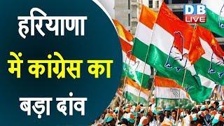 Haryana में Congress का बड़ा दांव  Bhupinder Singh Hooda को CM उम्मीदवार बना सकती है पार्टी  #DBLIVE
