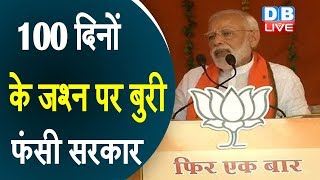 100 दिनों के जश्न पर बुरी फंसी सरकार   Congress slams on 100 days celebration of Modi government