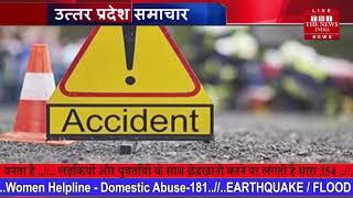 Uttar Pradesh News // सहारनपुर में दो बाइकों की टक्कर, 3 लोग की मौत, 2 गंभीर रूप से घायल