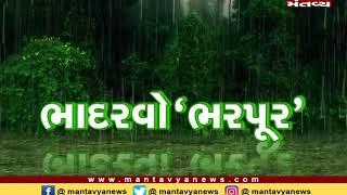 GUJARAT NON STOP /08/09/2019/ Mantavya news