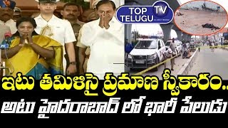 New Telangana Governor Soundararajan Swearing And Massive Explosion In Hyderabad | Top Telugu TV
