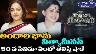 Actress Nithya Menon About  Her 50Th Movie Special | Telugu Tollywood Films 2019 |  Top Telugu TV