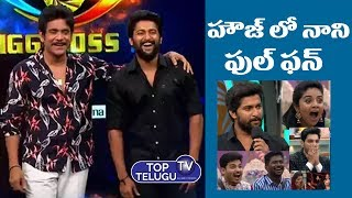 Bigg Boss Latest Update | Nani Surprising Gift to Bigg Boss Contestants | Bigg Boss Promo Today