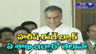 Harish Rao Latest News | Harish Rao into Telangana cabinet | Harish Rao Oath Taking | Spot News