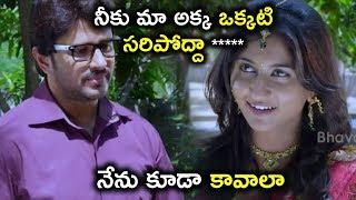 నీకు మా అక్క ఒక్కటి సరిపోద్దా ***** నేను కూడా కావాలా   || Latest Telugu Movie Scenes