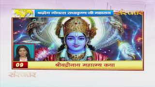 Bhakti Top 20 || 09 September 2019 || Dharm And Adhyatma News || Sanskar