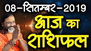 Gurumantra 08 September 2019 - Today Horoscope - Success Key - Paramhans Daati Maharaj