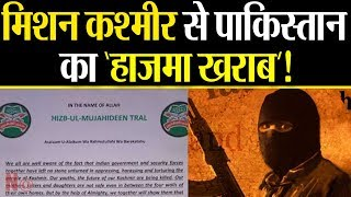 मिशन 'कश्मीर' से Pakistan की बौखलाहट नहीं थम रही.. अब कर रहा है ऐसा..जानिए
