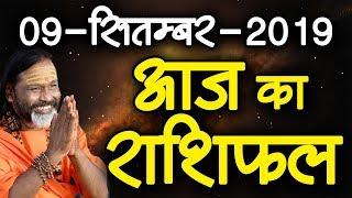 Gurumantra 09 September 2019 - Today Horoscope - Success Key - Paramhans Daati Maharaj
