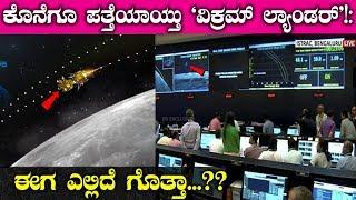 Vikram Lander Located On Lunar Surface | ಕೊನೆಗೂ ಪತ್ತೆಯಾಯ್ತು 'ವಿಕ್ರಮ್ ಲ್ಯಾಂಡರ್'!: ಈಗ ಎಲ್ಲಿದೆ ಗೊತ್ತಾ.?