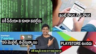 Tech news in telugu 446:realme,Wikipedia Offline,vivo v17 pro,mate x,8yr boy siphons off 35,000