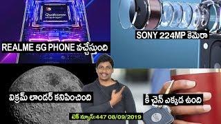 Technews in telugu 447:realme 5g phone,sony 224mp camera,vikram lander,watch gt 2,pixel 4,zomato